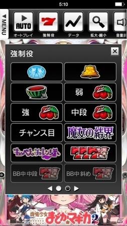 iOS/Android「SLOT 魔法少女まどか☆マギカ 2」が配信開始―開始時のキャラクター・ポーズの選択など、実機を忠実に再現
