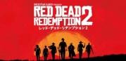 PS4/Xbox One「レッド・デッド・リデンプション2」が2017年秋に発売予定!10月21日にトレーラーが公開へ