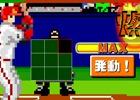 iOS/Android「燃えろ!!プロ野球ホームラン競争 SP」にて「第1回 金村義明杯」が開催!