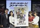 「スクールガールストライカーズ」のTVアニメが2017年1月よりスタート!石原夏織さん、日高里菜さん、小倉唯さんが登壇した発表会をレポート