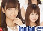 "iOS/Android「ハロプロタップライブ」""Juice=Juice""新曲「Dream Road~心が躍り出してる~」が配信開始!"