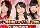「AKB48の野望」にて「オールナイトニッポン GOLD」とのコラボイベント「ラジオ出演権争奪イベント」が開始