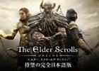 PC「エルダー・スクロールズ・オンライン(日本語版)」製品版と同じ内容が楽しめる無料トライアル版がDMMとAmazonにて展開