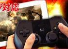 「ファイナルファンタジーXIII」シリーズなどのクラウドゲームアプリ4タイトルがワイヤレスゲームパッドに対応!
