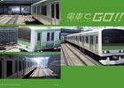 AC「電車でGO!!」2種類のミッションがプレイ可能なロケテストが11月5日に実施!クリアファイルの配布やゲーム内称号のプレゼントなども実施