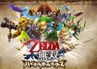 3DS「ゼルダ無双 ハイラルオールスターズ」ラヴィオやユガのアクションシーンを含む「神々のトライフォース2パック」プレイムービーが公開!