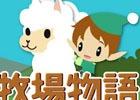 Mobage/dゲーム「チョコボのチョコッと農園」と「牧場物語」のコラボキャンペーンが開催!