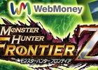 「モンスターハンター フロンティアZ」ギルドマスターの差し入れなどが手に入る「開幕記念キャンペーン」が開催!