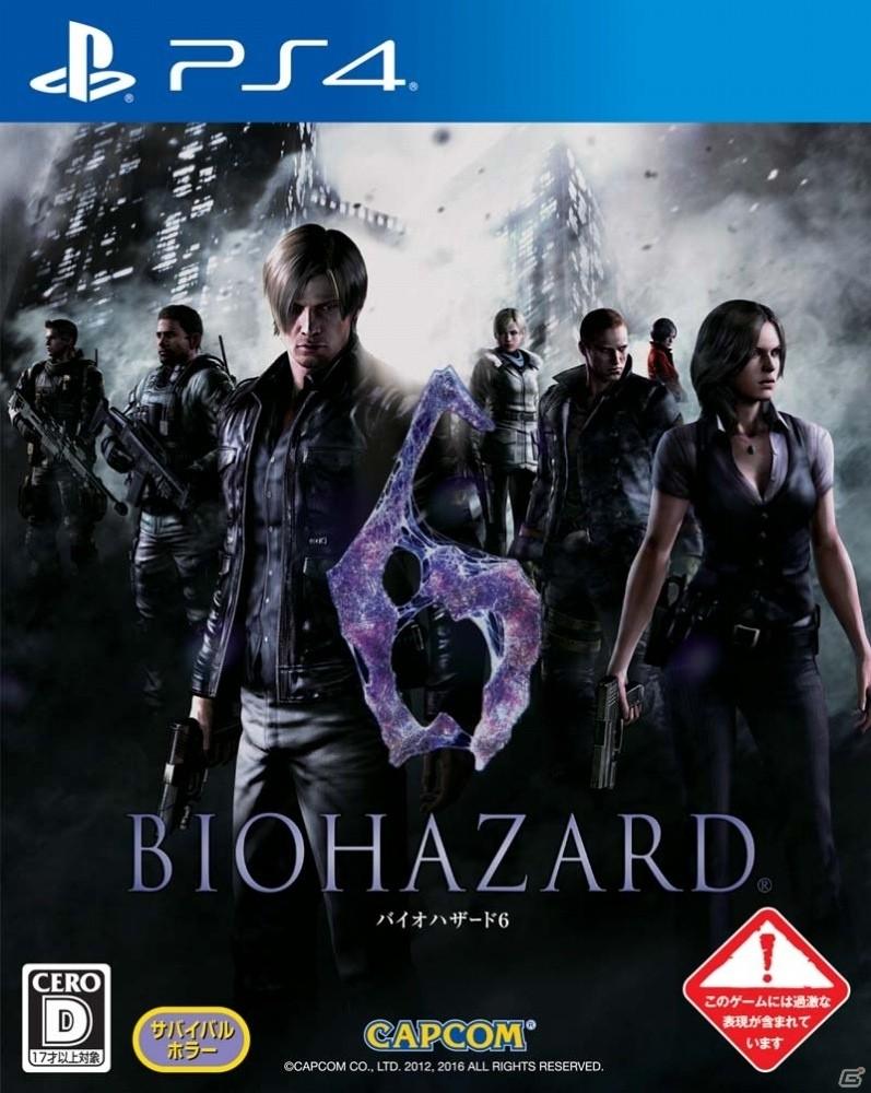 PS4「バイオハザード4」「5」「6」パッケージ版がそれぞれ12月1日に発売決定