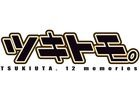 PS Vita「ツキトモ。 -TSUKIUTA. 12 memories-」が2017年春に発売!「ツキウタ。」のアイドルたち12人が登場するコミュニケーションADV