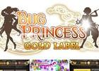 iOS/Android「虫姫さま GOLD LABEL」の事前登録が開始―特典としてジュエルやレアな甲獣がもらえる!