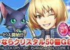 「クイズRPG 魔法使いと黒猫のウィズ PC」本日より4つのオンラインゲームサイトにてサービス開始!リリース記念キャンペーンも多数開催