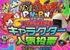 iOS/Android「妖怪ウォッチ ぷにぷに」1周年記念企画「キャラクター人気投票~ぷにぷにVSそれ以外~」が開催!