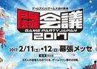 JAEPOと合同開催となる「闘会議2017」の概要が公開に―Nintendo Switchの先行体験も実施