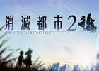 「消滅都市2」への大型アップデートが発表―花澤香菜さんら声優陣も登場した「消滅都市」の公式生放送をレポート