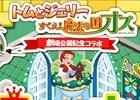 iOS/Android「トムとジェリー ざくざくトレジャー」21年ぶりの劇場版とのコラボイベント「トムとジェリー すくえ!魔法の国オズ」が開催