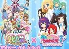 iOS/Android「萌えCanちぇんじ!」にてTVアニメ「えとたま」とのコラボが開催決定!