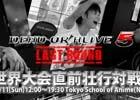 Playse主催の「DEAD OR ALIVE 5 Last Round:世界大会直前壮行対戦会」が12月11日に開催