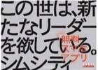大規模開発で激変する渋谷エリアで「シムシティ」が現代の街づくりに対してメッセージを発信