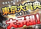 AC「StarHorse3」と「東京シティ競馬」の「東京大賞典」がコラボ!冠レースの予想イベントが開催