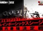 PS4版「レインボーシックス シージ」が闘会議2017に出展!本日より大会へのエントリー受付がスタート