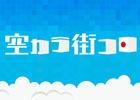 """「街コロ」が題材の新感覚""""街づくり""""番組「空カラ街コロ」が放送決定!"""