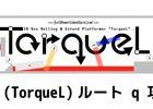 Wii U版「TorqueL」攻略映像第5弾「ルートq 攻略映像」が公開!