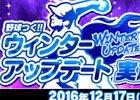 PC/iOS/Android「野球つく!!」選手カードのステータスが更新される「WinterUpdate」が12月17日に実施!
