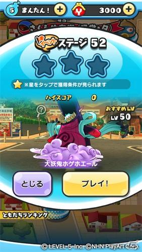 iOS/Android「妖怪ウォッチ ぷにぷに」コアラニャンやアルティメットロボニャンが登場!「『映画妖怪ウォッチ』連動大型イベント」がスタート