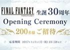 「ファイナルファンタジー生誕30周年Opening Ceremony」が1月31日に開催決定!「BRA★BRA」、雪まつりなど30周年企画の詳細も