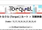 Wii U版「TorqueL」攻略映像第6弾「ルートr 攻略映像」が公開!