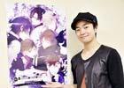 PS Vita「Re:BIRTHDAY SONG~恋を唄う死神~another record」カイリ役・福山潤さん&ヨル役・前野智昭さんのキャストコメントが公開!