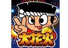 「沖ドキ!トロピカル」「大花火」などパチスロアプリ4タイトルの年末年始セールが開催!