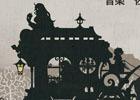 佐藤天平氏自らが手がけた「ルフランの地下迷宮と魔女ノ旅団」アレンジサウンドトラックが発売!