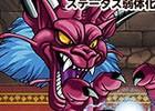 iOS/Android「ドラゴンクエスト どこでもモンスターパレード」ジェムやアイテムがもらえる「年末年始キャンペーン!」が開催