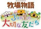 3DS「牧場物語 3つの里の大切な友だち」DL版の年末年始限定20%オフキャンペーンが1月11日まで実施