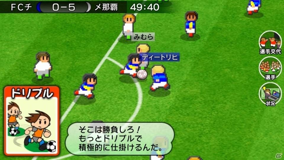 サッカー育成SLG「カルチョビット」の最新作がスマートフォンに!iOS/Android「カルチョビットA」が1月12日配信スタート