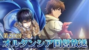 iOS/Android「オルタンシア・サーガ –蒼の騎士団-」TVアニメ「チェインクロニクル~ヘクセイタスの閃~」コラボの事前クエストが開催!