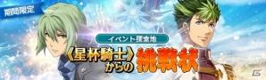 PS Vita/PC「英雄伝説 暁の軌跡」新たなプレイアブルキャラクター「ワジ・ヘミスフィア」が登場!レイドバトルのリニューアルも実施