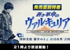 PS4/PS Vita「蒼き革命のヴァルキュリア」津田美波さん、藤井ゆきよさんが出演する発売直前特番が1月13日に配信!