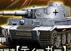 iOS/Android「戦車帝国」大型アップデートの事前登録キャンペーンが実施!