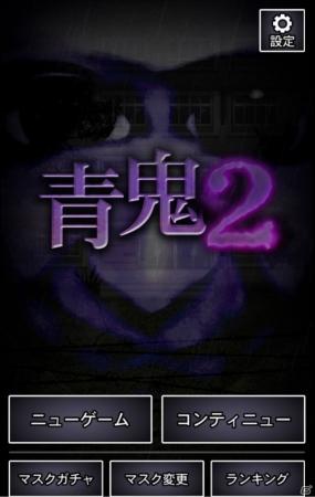 青鬼2 ゲーム