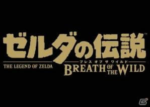 「闘会議2017」にて「ゼルダの伝説 ブレス オブ ザ ワイルド」などNintendo Switchより3タイトルの先行体験が決定