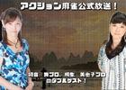 PC「4人打ちアクション麻雀」が2月下旬に発売決定!初音舞氏と桐生美也子氏をゲストに迎えた公式放送も配信