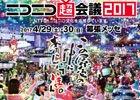 「ニコニコ超会議2017」にて「超歌舞伎」新演目「花街詞合鏡」の上演が決定!各種入場券も販売開始