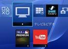 PS4用アプリ「YouTube」がPlayStation VRに対応!360度動画およびバーチャルリアリティー動画の試聴が可能に