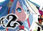 「魔女と百騎兵2」発売直前セールが開催―PS4「魔女と百騎兵 Revival」DL版がお得な価格で配信!