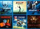 PS VRタイトルを遊ぶなら今!最大50%オフの「SIE PlayStation VRタイトルセール」が1月26日より開催