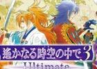 「遙かなる時空の中で3 Ultimate感謝祭」三木眞一郎さん、関智一さんの出演が決定!チケットの先行販売が1月26日より開始
