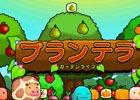 自分だけの素敵なガーデンライフを楽しもう!Wii U/3DS「プランテラ ガーデンライフ」が2月1日より配信